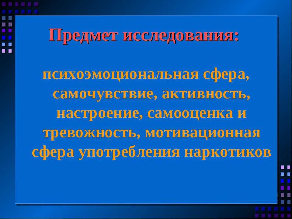 Предмет исследования: психоэмоциональная сфера, самочувствие, активность, нас...