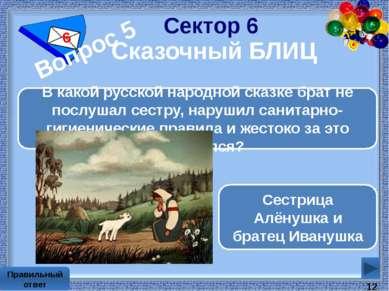 6 Сектор 6 Сказочный БЛИЦ Вопрос 6 Назовите героиню французской сказки, котор...