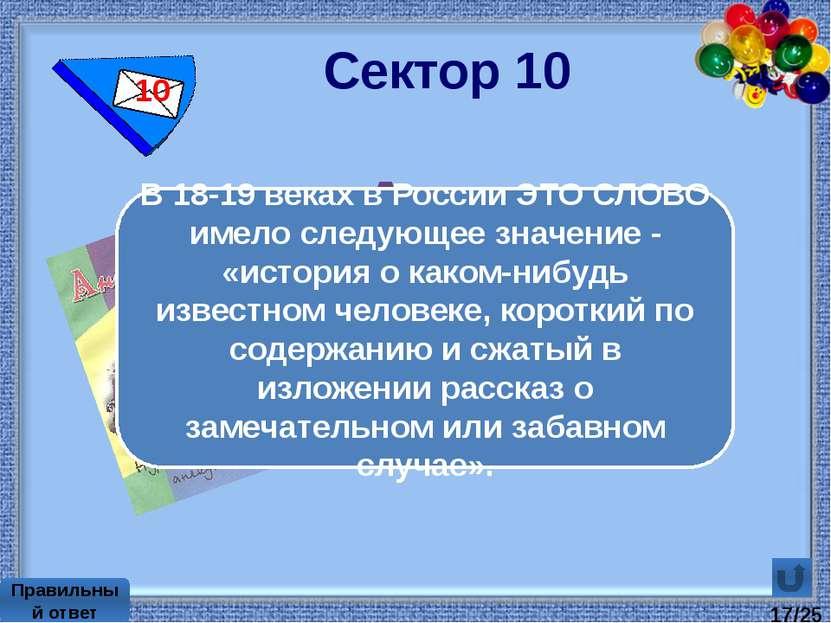 Подведём итоги Учительский портал - http://www.uchportal.ru /25
