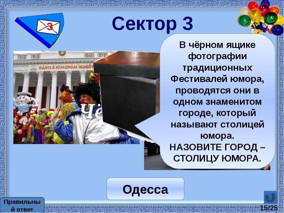Сектор 10 10 Правильный ответ Анекдот В 18-19 веках в России ЭТО СЛОВО имело ...