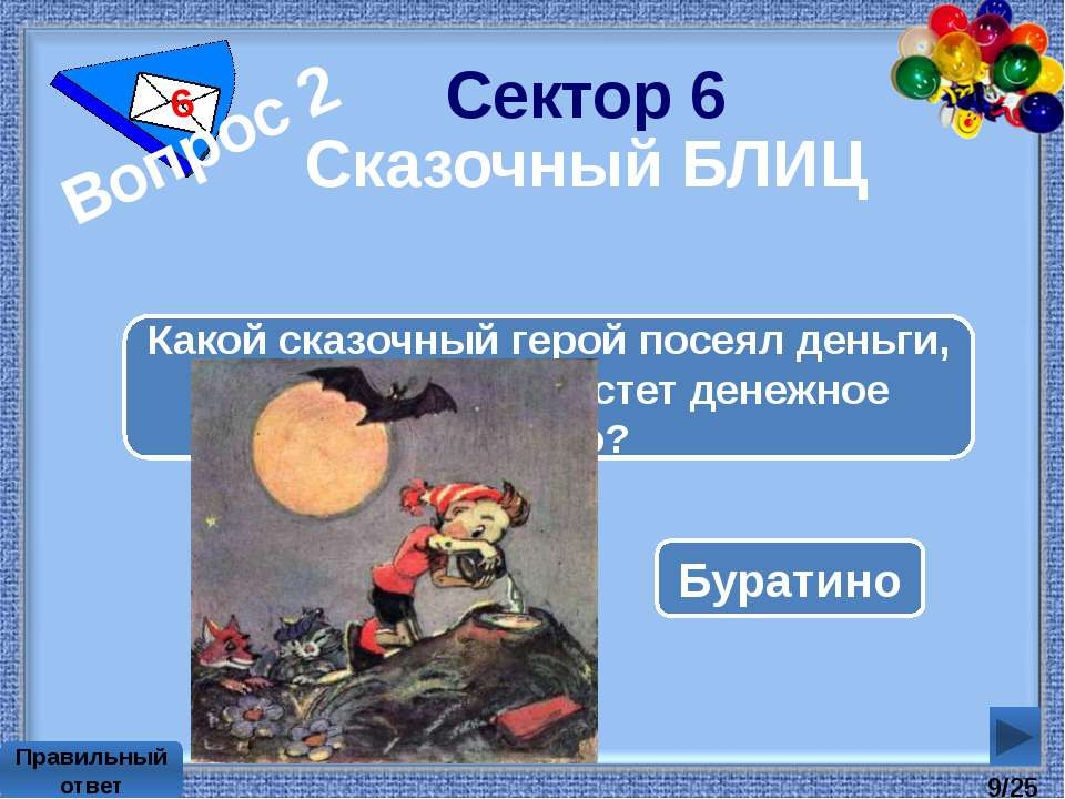 Сектор 4 4 Московский академический театр Сатиры Правильный ответ Посреди Три...