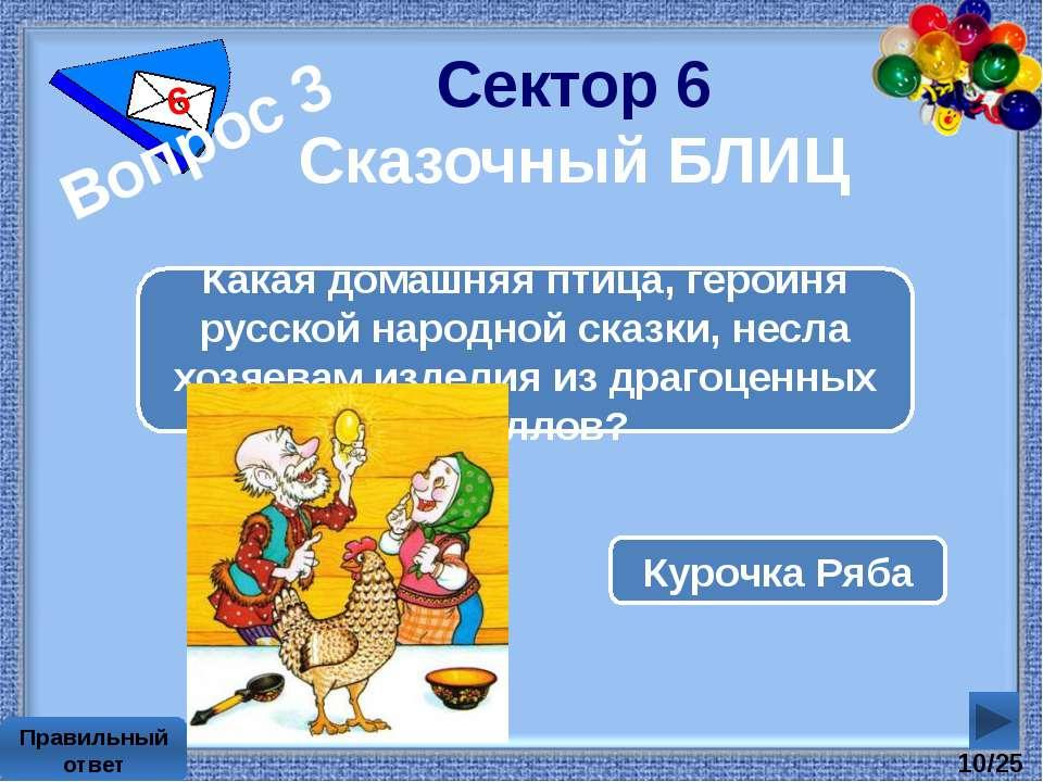 Сектор 3 3 Чёрный ящик Правильный ответ Одесса В чёрном ящике фотографии трад...