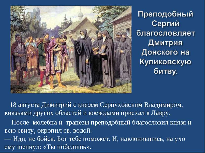 После молебна и трапезы преподобный благословил князя и всю свиту, окропил св...