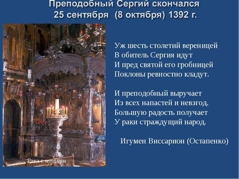 Рака с мощами Уж шесть столетий вереницей В обитель Сергия идут И пред святой...