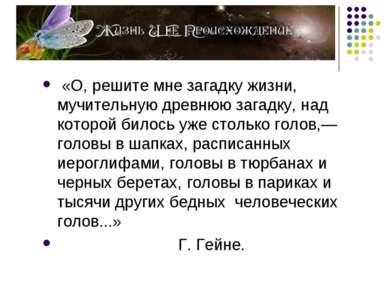 «О, решите мне загадку жизни, мучительную древнюю загадку, над которой билось...