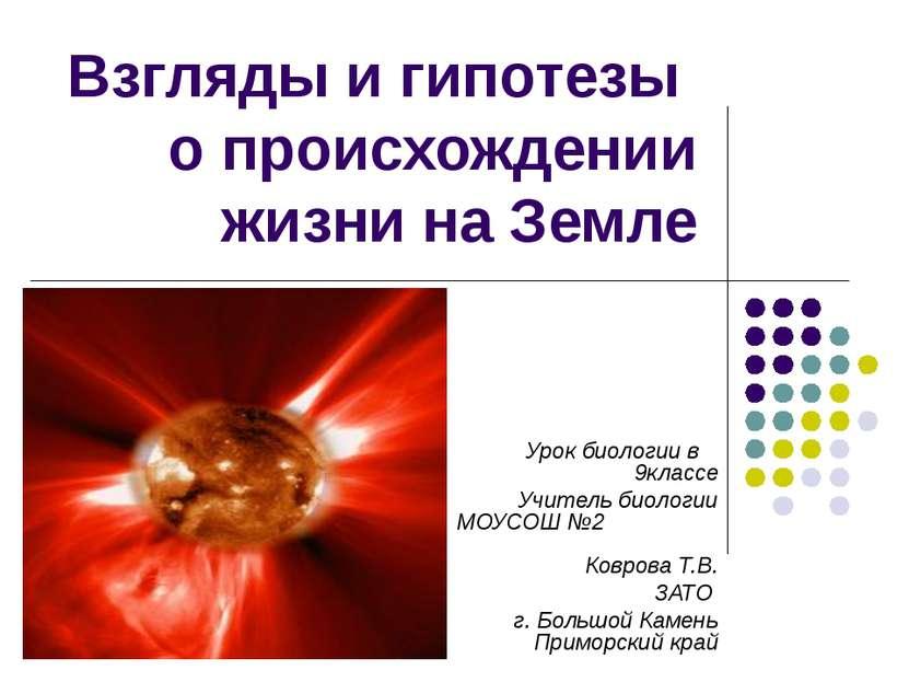 Взгляды и гипотезы о происхождении жизни на Земле Урок биологии в 9классе Учи...