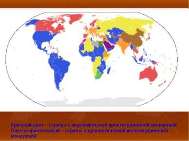 Красный цвет – страны с парламентской конституционной монархией Светло-фиолет...
