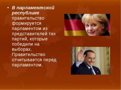В парламентской республике правительство формируется парламентом из представи...