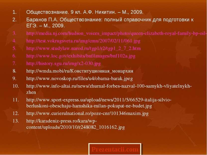 Обществознание. 9 кл. А.Ф. Никитин. – М., 2009. Баранов П.А. Обществознание: ...