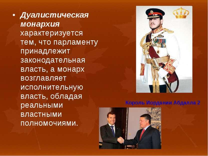 Дуалистическая монархия характеризуется тем, что парламенту принадлежит закон...