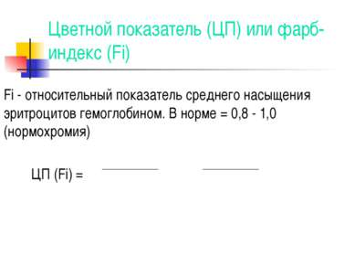 Цветной показатель (ЦП) или фарб-индекс (Fi) Fi - относительный показатель ср...