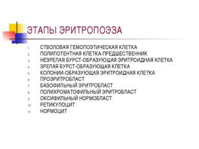 ЭТАПЫ ЭРИТРОПОЭЗА СТВОЛОВАЯ ГЕМОПОЭТИЧЕСКАЯ КЛЕТКА ПОЛИПОТЕНТНАЯ КЛЕТКА-ПРЕДШ...