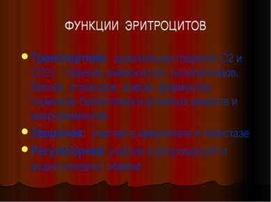 ФУНКЦИИ ЭРИТРОЦИТОВ Транспортная: дыхательная (перенос О2 и СО2) - перенос ам...