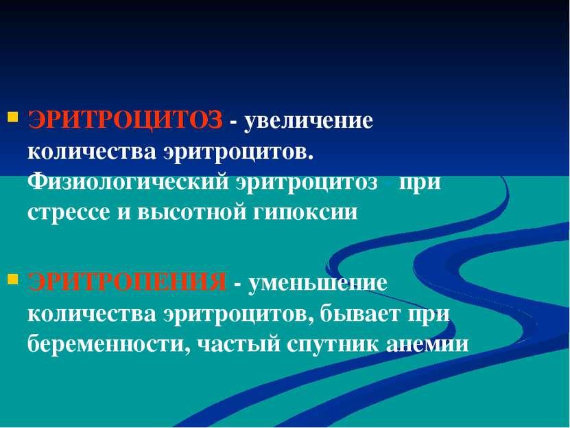 ЭРИТРОЦИТОЗ - увеличение количества эритроцитов. Физиологический эритроцитоз ...