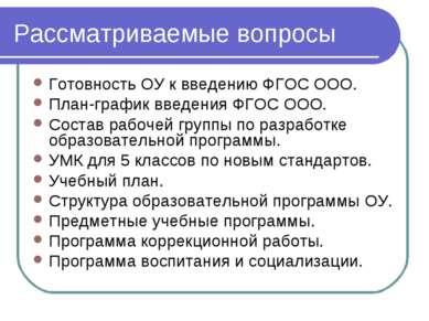Рассматриваемые вопросы Готовность ОУ к введению ФГОС ООО. План-график введен...