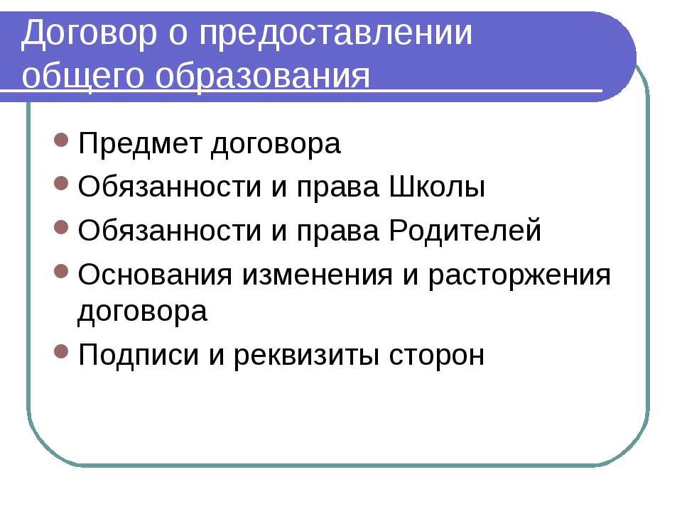 Договор о предоставлении общего образования Предмет договора Обязанности и пр...