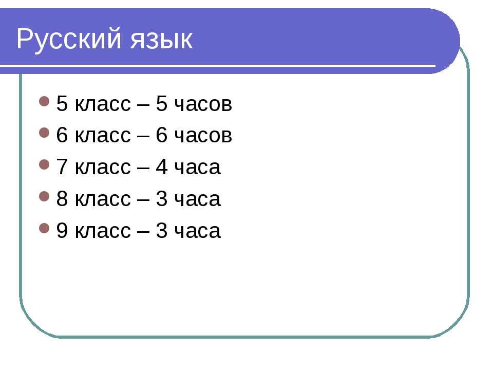 Русский язык 5 класс – 5 часов 6 класс – 6 часов 7 класс – 4 часа 8 класс – 3...