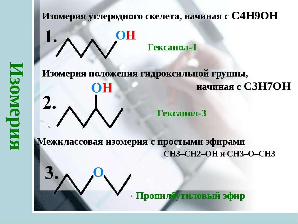 Химические свойства IV