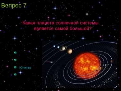 На карте Венеры – только женские имена. Так решил Международный астрономическ...