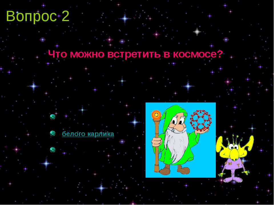 Вопрос 4 Группа звезд называется... коллекцией созвездием коллективом