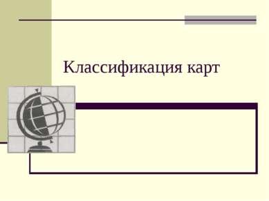 Классификация карт