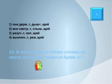 15. В каком ряду в обоих словах на месте пропуска пишется буква А? 1) они дер...