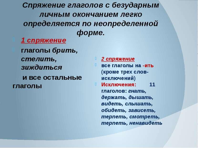 Спряжение глаголов с безударным личным окончанием легко определяется по неопр...