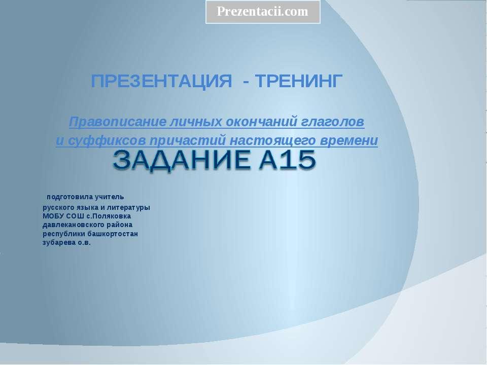 подготовила учитель русского языка и литературы МОБУ СОШ с.Поляковка давлекан...