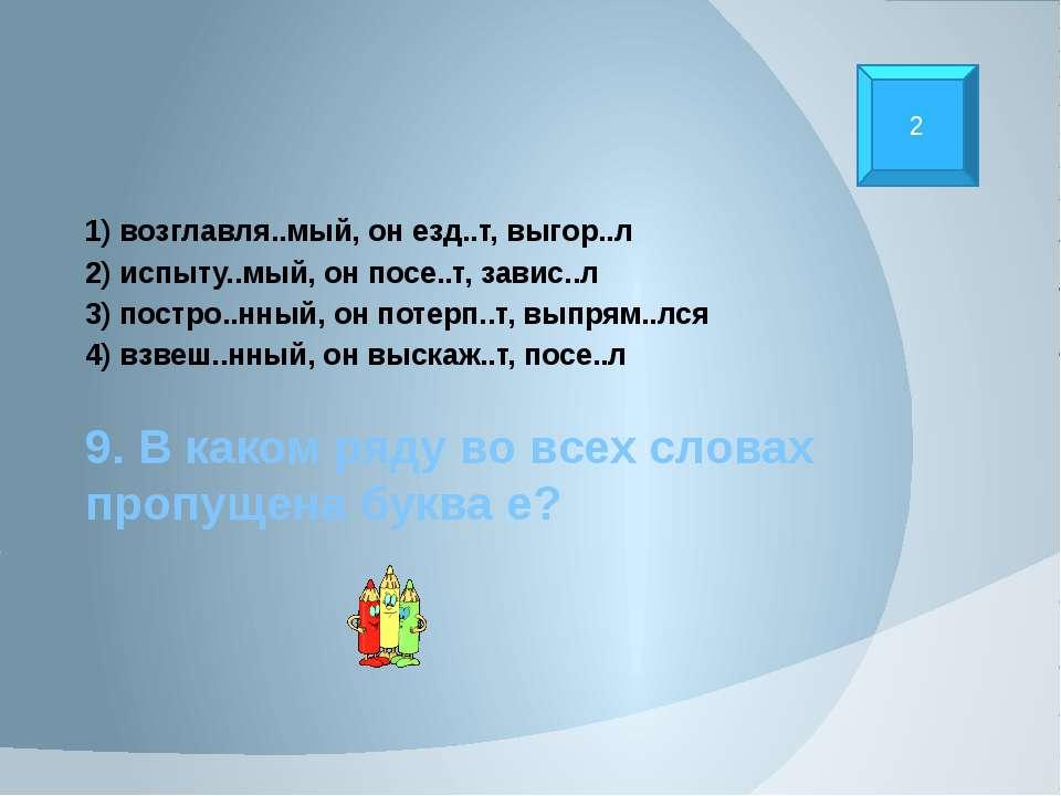 9. В каком ряду во всех словах пропущена буква е? 1) возглавля..мый, он езд.....