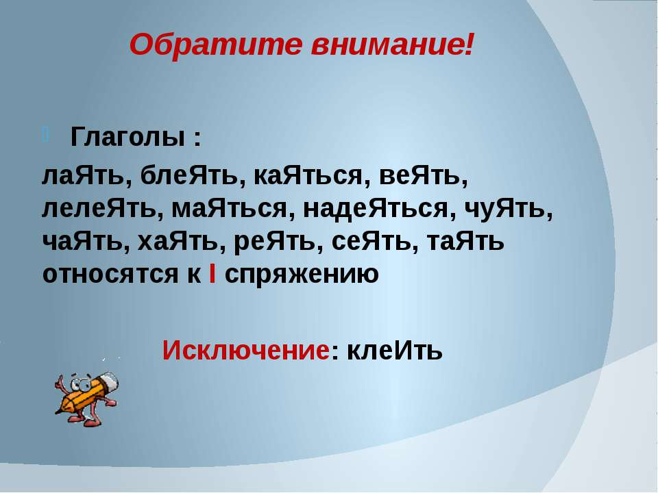 Обратите внимание! Глаголы : лаЯть, блеЯть, каЯться, веЯть, лелеЯть, маЯться,...