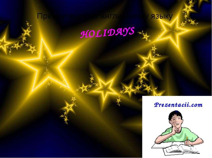 HOLIDAYS Презинтация по английскому языку Prezentacii.com