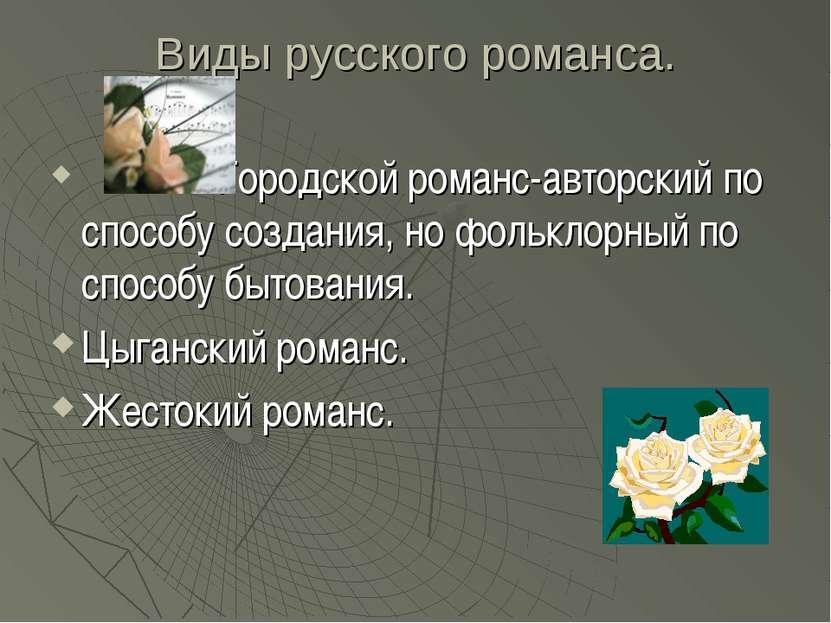 Виды русского романса. Городской романс-авторский по способу создания, но фол...
