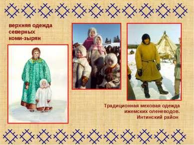верхняя одежда северных коми-зырян Традиционная меховая одежда ижемских олене...