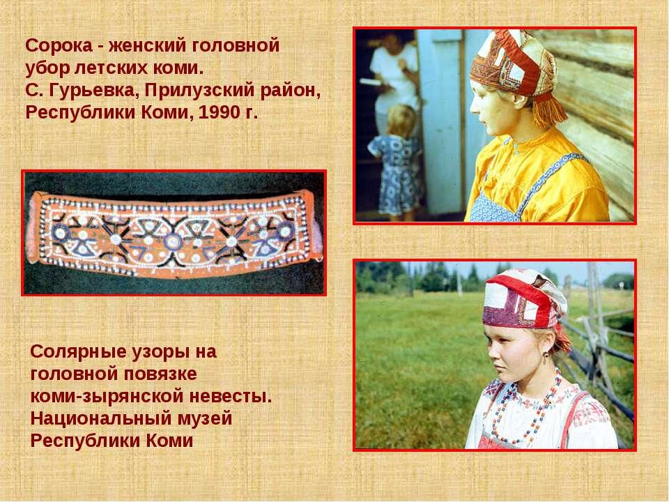 Сорока - женский головной убор летских коми. С. Гурьевка, Прилузский район, Р...