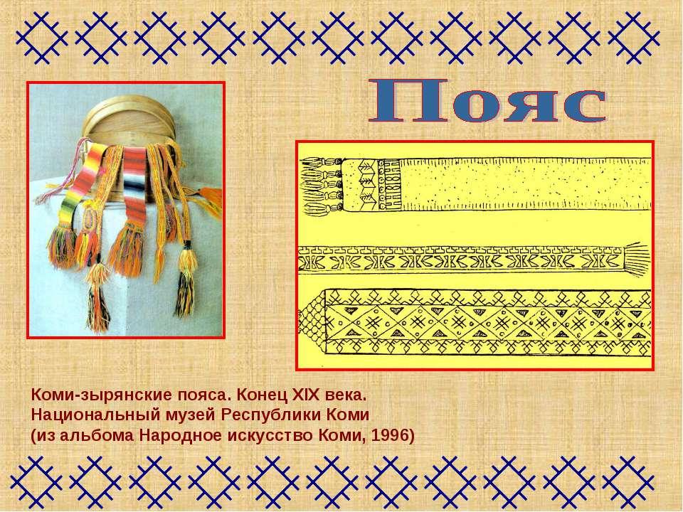 Коми-зырянские пояса. Конец XIX века. Национальный музей Республики Коми (из ...