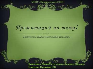 Презентация на тему: Творчество Ивана Андреевича Крылова. МБОУ «Приреченская»...