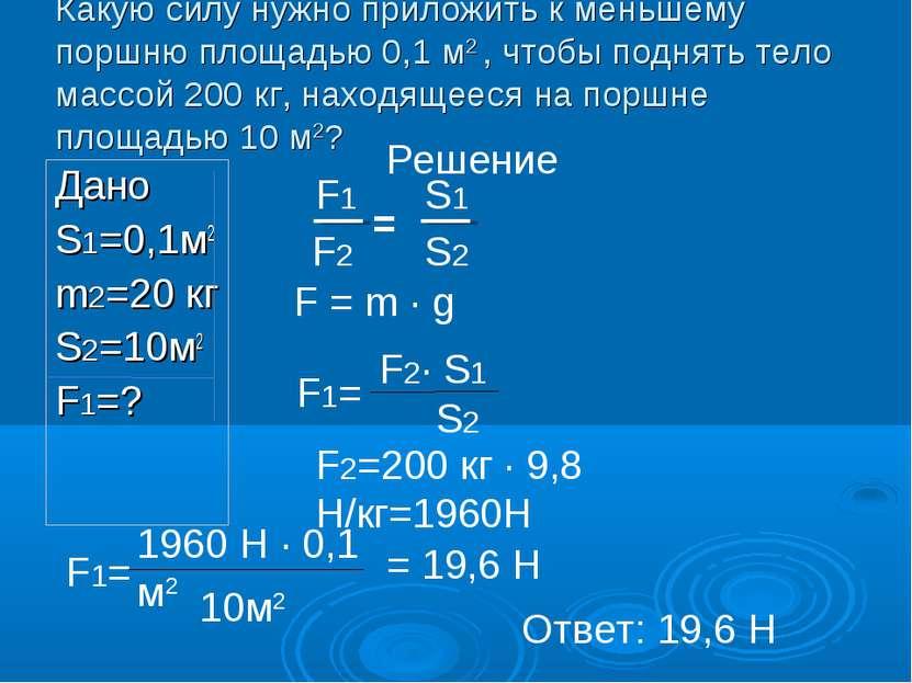 Какую силу нужно приложить к меньшему поршню площадью 0,1 м2 , чтобы поднять ...