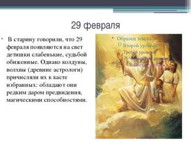 29 февраля В старину говорили, что 29 февраля появляются на свет детишки слаб...