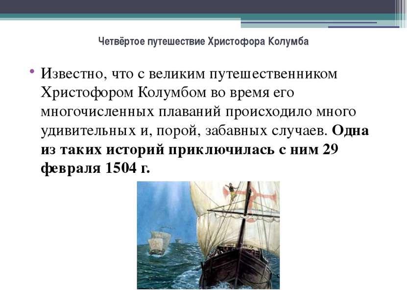 Четвёртое путешествие Христофора Колумба Известно, что с великим путешественн...