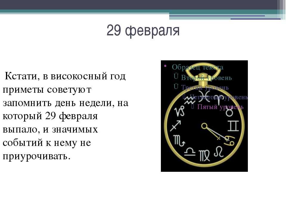 29 февраля Кстати, в високосный год приметы советуют запомнить день недели, н...