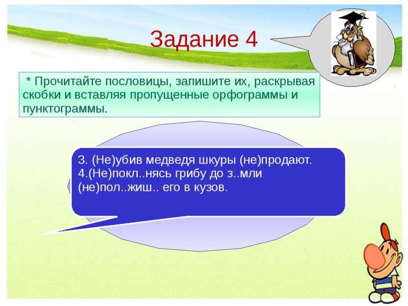 Задание 4 * Прочитайте пословицы, запишите их, раскрывая скобки и вставляя пр...