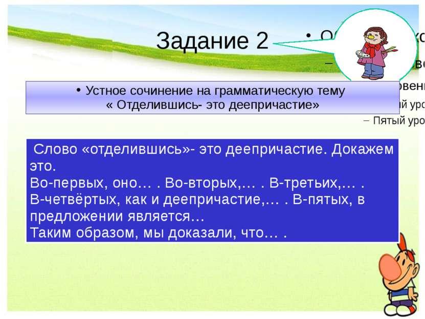 Задание 2 Устное сочинение на грамматическую тему « Отделившись- это дееприча...