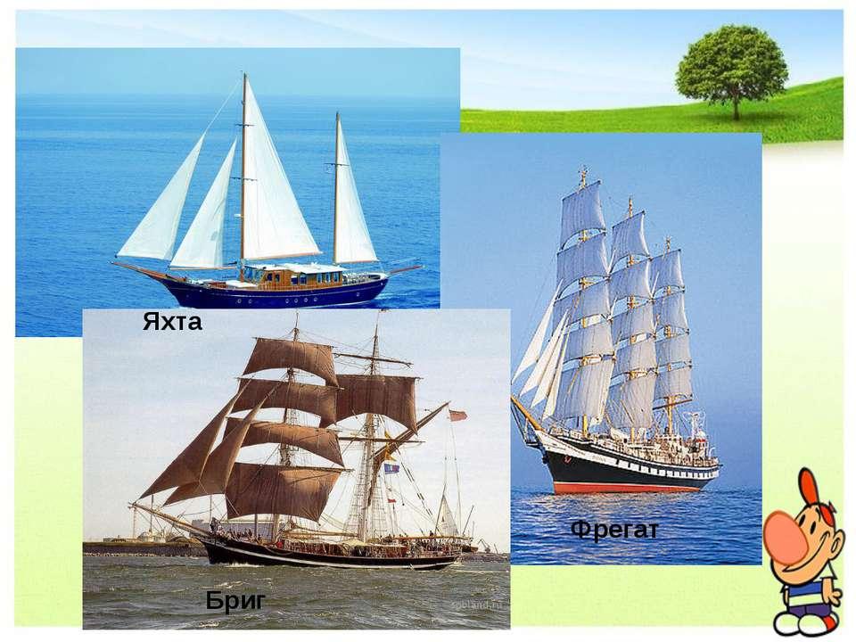 Яхта Фрегат Бриг