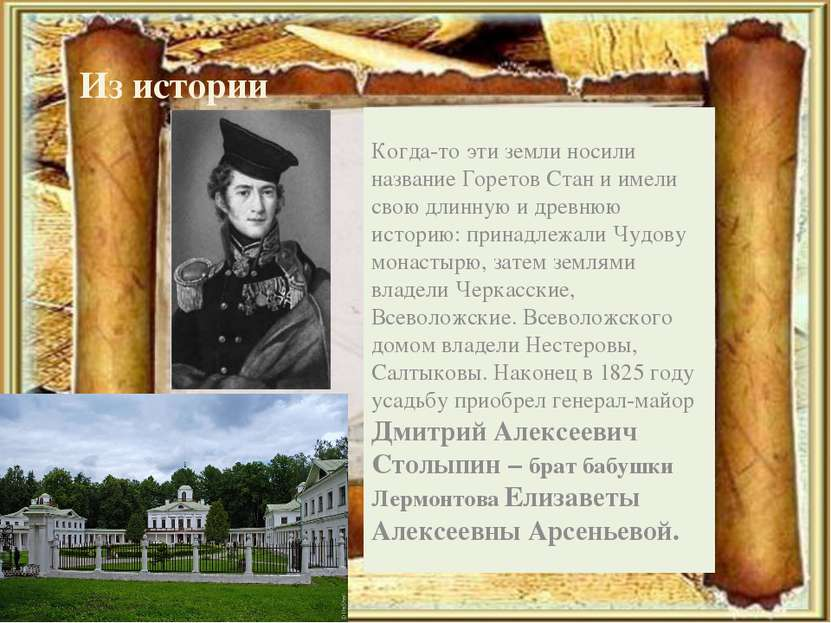 Когда-то эти земли носили название Горетов Стан и имели свою длинную и древню...