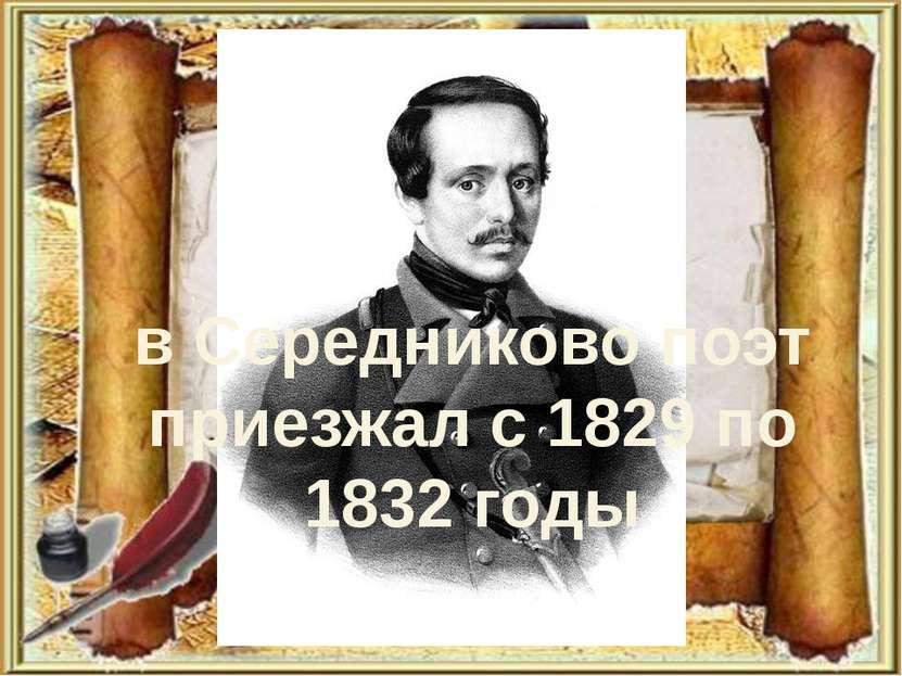 в Середниково поэт приезжал с 1829 по 1832 годы