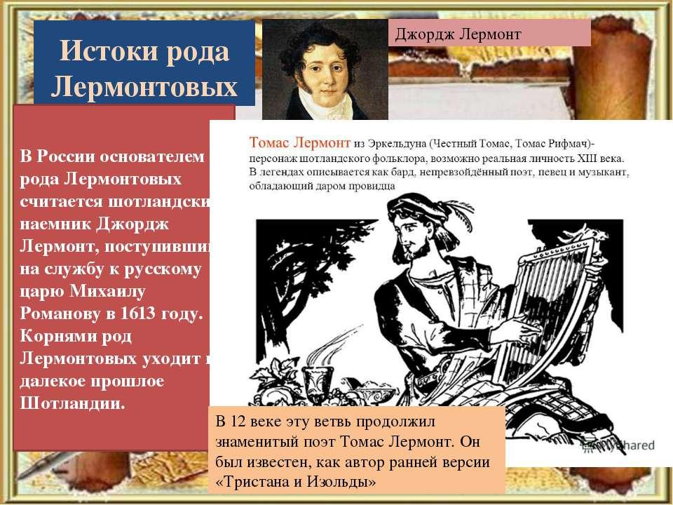 Истоки рода Лермонтовых В России основателем рода Лермонтовых считается шотла...