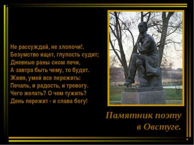 Памятник поэту в Овстуге. Не рассуждай, не хлопочи!. Безумство ищет, глупость...