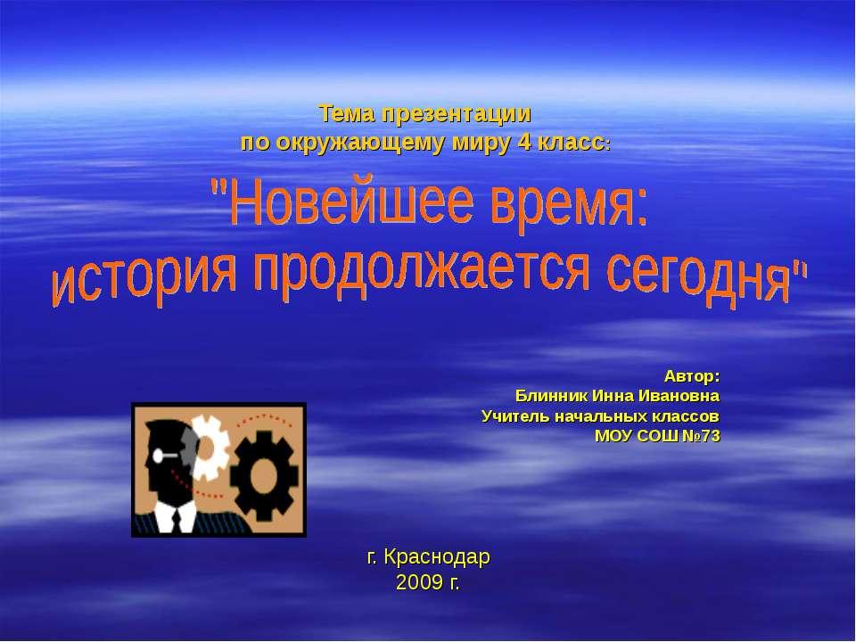 Тема презентации по окружающему миру 4 класс: Автор: Блинник Инна Ивановна Уч...