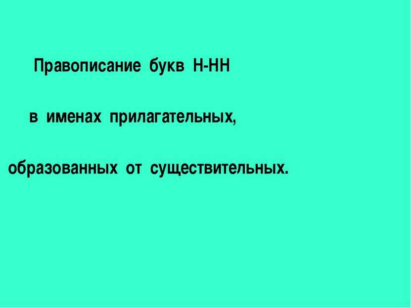 Правописание букв Н-НН в именах прилагательных, образованных от существительных.
