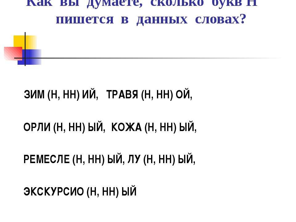 Как вы думаете, сколько букв Н пишется в данных словах? ЗИМ (Н, НН) ИЙ, ТРАВЯ...